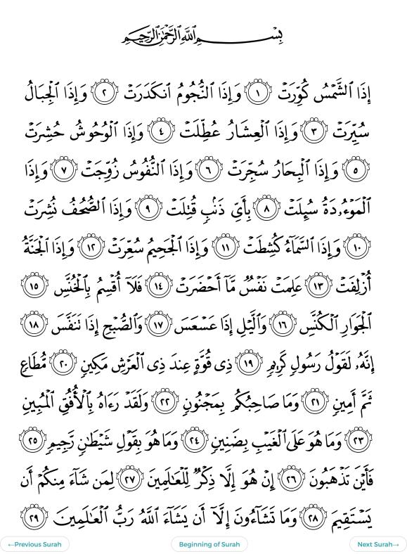 screenshot-2018-3-29-surah-at-takwir-811.png